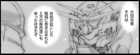 A.O.Z Re-Boot ガンダム・インレ 5巻 感想 00117
