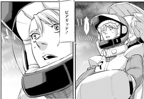 機動戦士ガンダムNT 5巻 感想 04
