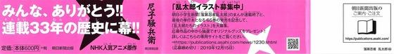 落第忍者乱太郎 65巻 感想【最終回】00042