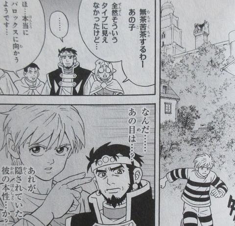 冒険王ビィト 15巻 感想 084