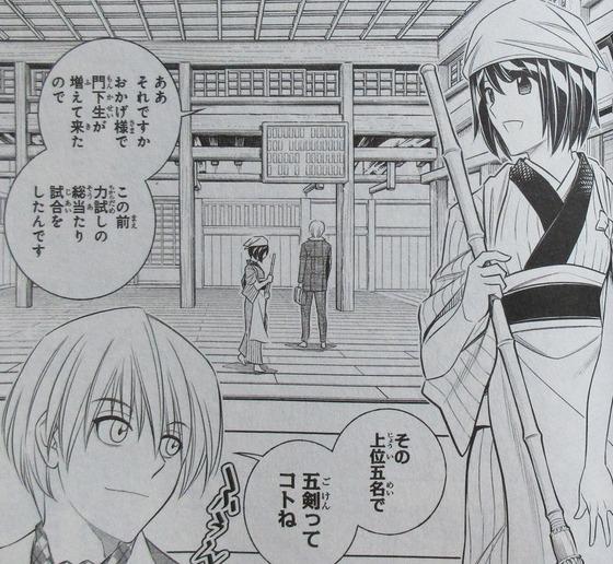 るろうに剣心 北海道編 4巻 感想 00043