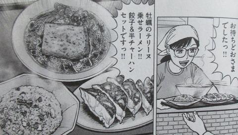 らーめん再遊記 3巻 感想 11