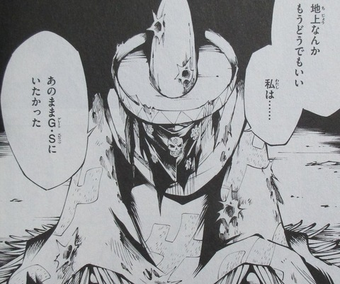 シャーマンキング マルコス 1巻 感想 00056