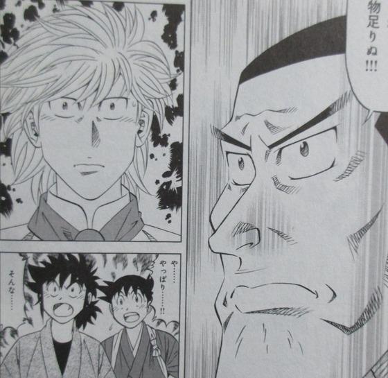 ミスター味っ子 幕末編 4巻 最終回 感想 00063
