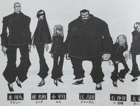 SHAMAN KING レッドクリムゾン 2巻 感想 00106