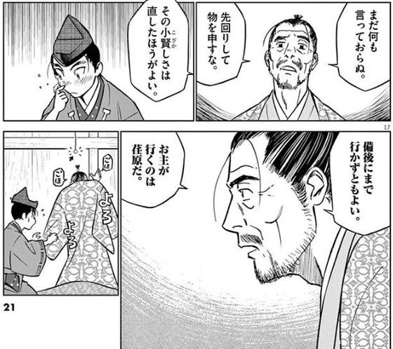 新九郎、奔る! 4巻 感想 00027