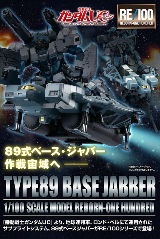 20190110_re_basejabber_uc_02