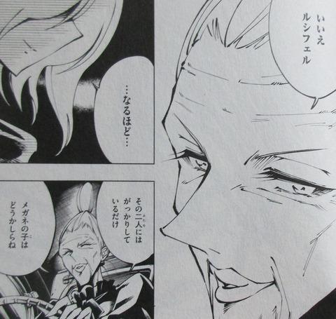 シャーマンキング マルコス 2巻 感想 ネタバレ 54