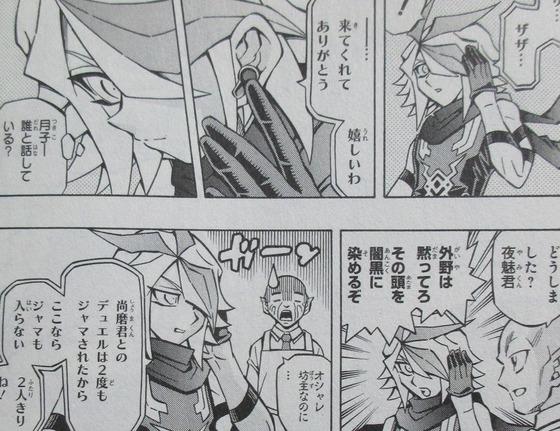 遊戯王OCGストラクチャーズ 1巻 感想 00060