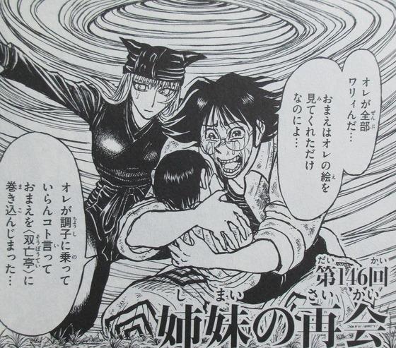 双亡亭壊すべし 15巻 感想 00039