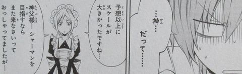 シャーマンキング&a garden 1巻 感想 ネタバレ 26