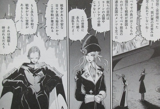 ファイブスター物語 15巻 感想 00013