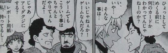 名探偵コナン 97巻 感想 00019