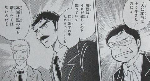 クロスボーン・ガンダム DUST 13巻 最終回 感想 ネタバレ 86