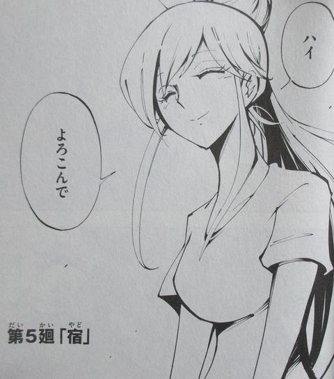 シャーマンキング ザ・スーパースター 5巻 感想 39