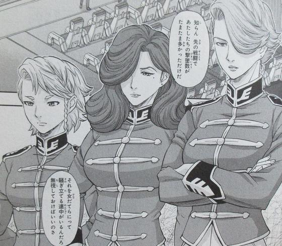 機動戦士ガンダムNT 3巻 感想 00050