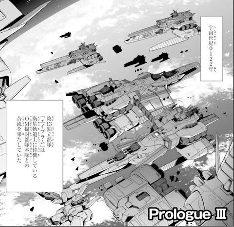 ガンダムF90FF 3巻 感想 01