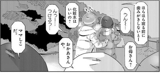 ゆるキャン 9巻 感想 00029