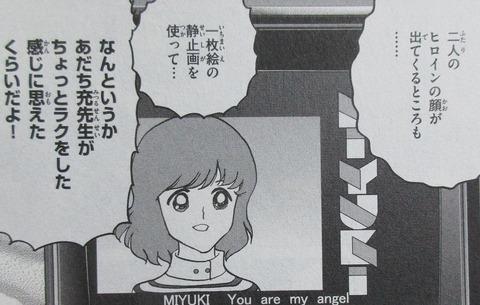 アオイホノオ 24巻 感想 07