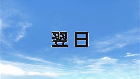 放課後ていぼう日誌 第9話 感想 00704