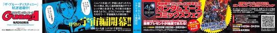 ザ・ブルー・ディスティニー 8巻 感想 00075
