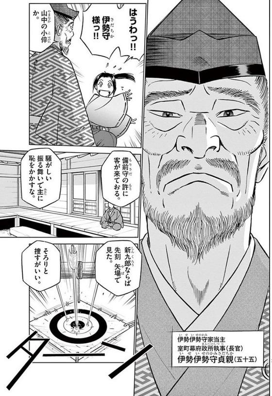 新九郎、奔る! 4巻 感想 00009