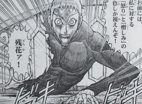 双亡亭壊すべし 23巻 感想 ネタバレ 11