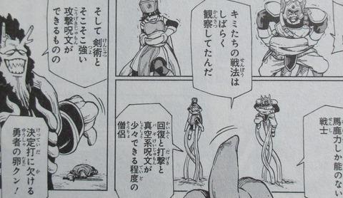 ダイの大冒険 勇者アバンと獄炎の魔王 1巻 感想 40