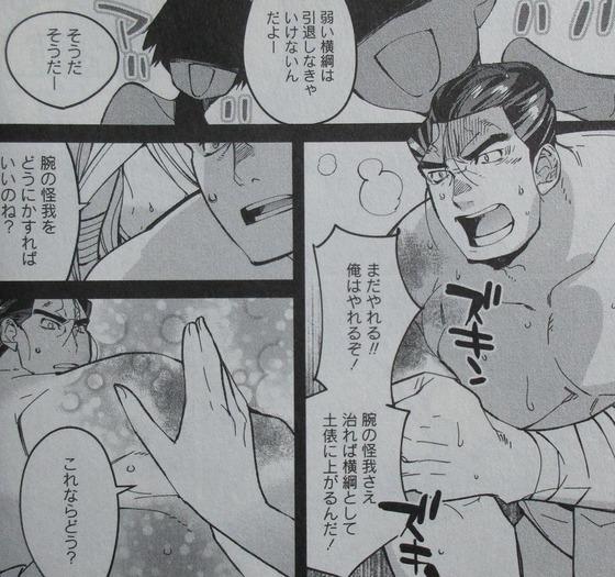 異世界ちゃんこ 4巻 感想 00039