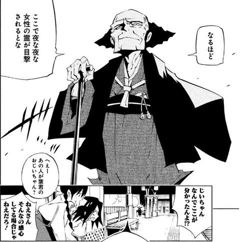 シャーマンキングzero 1巻 感想 0050