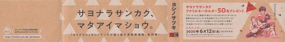ヨシノズイカラ 3巻 最終回 感想 00061