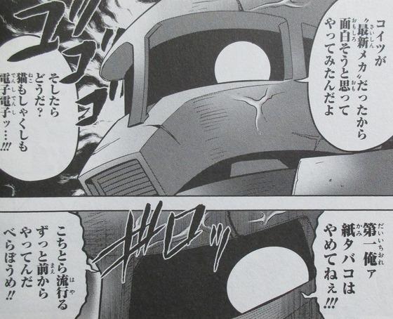 機動戦士ガンダムさん 18巻 感想 00017