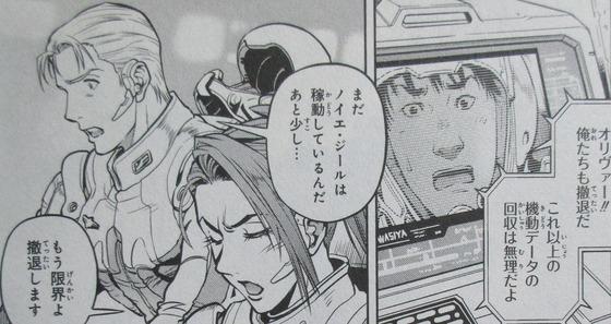 ガンダム0083 REBELLION 14巻 感想 00086