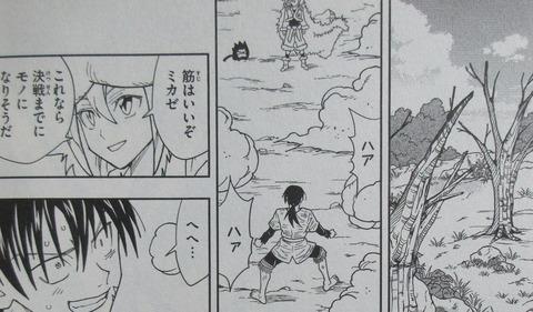 マテリアル・パズル 神無き世界の魔法使い 6巻 感想 39