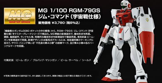 20170810_mg_gymcommand_08