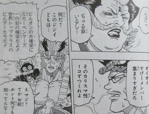 BUILD KING 3巻 最終回 感想 29