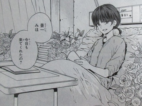 18 エイティーン 1巻 感想 35
