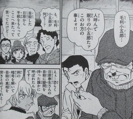 名探偵コナン 97巻 感想 00021