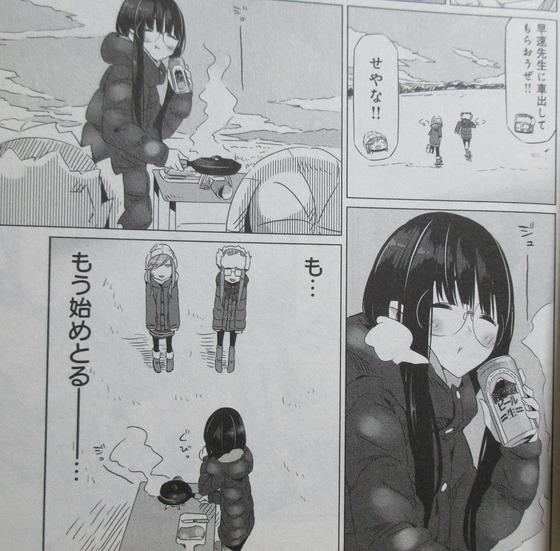放課後ていぼう日誌 第5話 感想