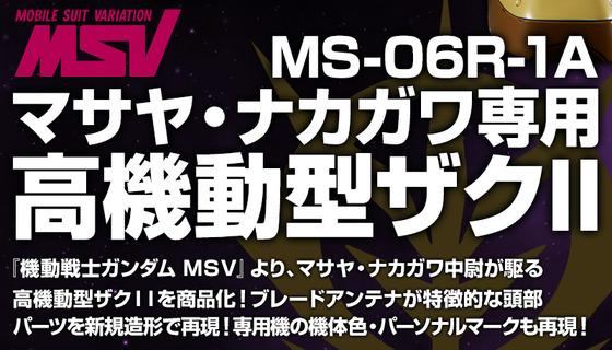 20170526_mg_masaya_zaku_04