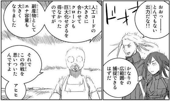 人形の国 6巻 感想 00021