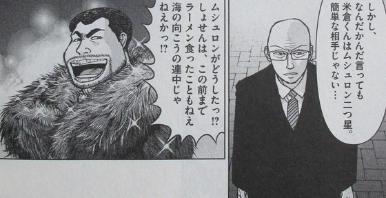 らーめん再遊記 1巻 感想 00103