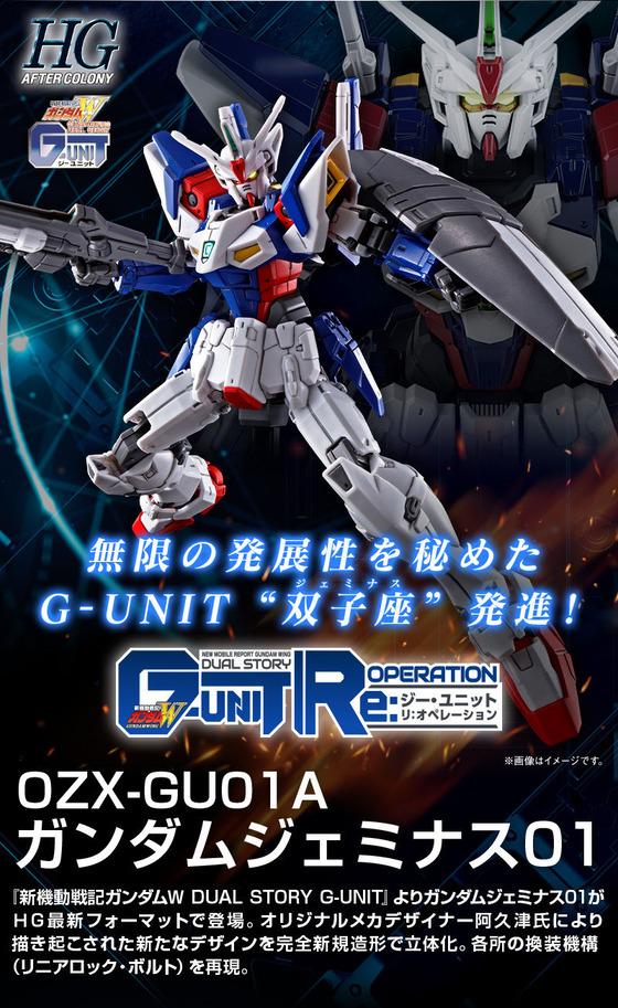 20200206_gunit_gundamGeminass01_02