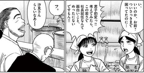 らーめん再遊記 2巻 感想 38