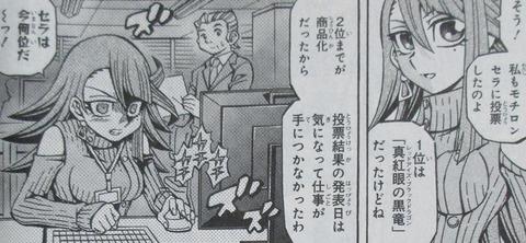 遊戯王OCGストラクチャーズ 2巻 感想 053