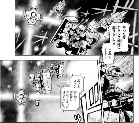 ガンダム0083 REBELLION 15巻 感想 12