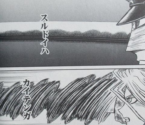 双亡亭壊すべし 18巻 感想 00066