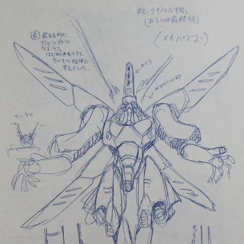 機動戦士クロスボーン・ガンダム メカニック設定集 感想 08