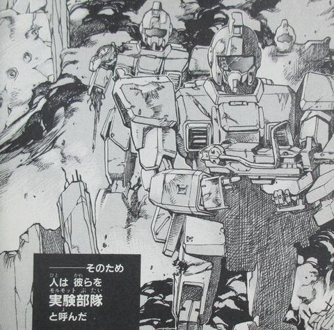 機動戦士ガンダム戦記 Lost War Chronicles 1巻 感想 08