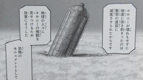 機動戦士ムーンガンダム 7巻 感想 ネタバレ 48